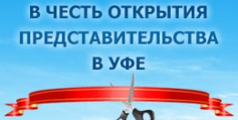 /netcat_files/multifile/2377/cover_20140410105198_banner_skidki_ufa1.jpg